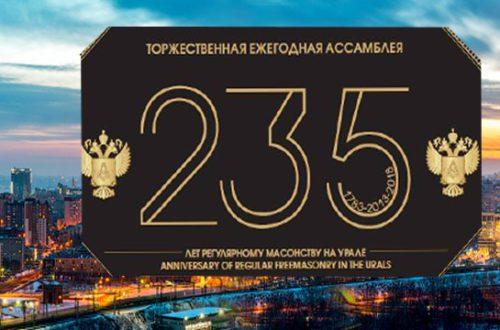 Масоны со всего мира собрались в Перми